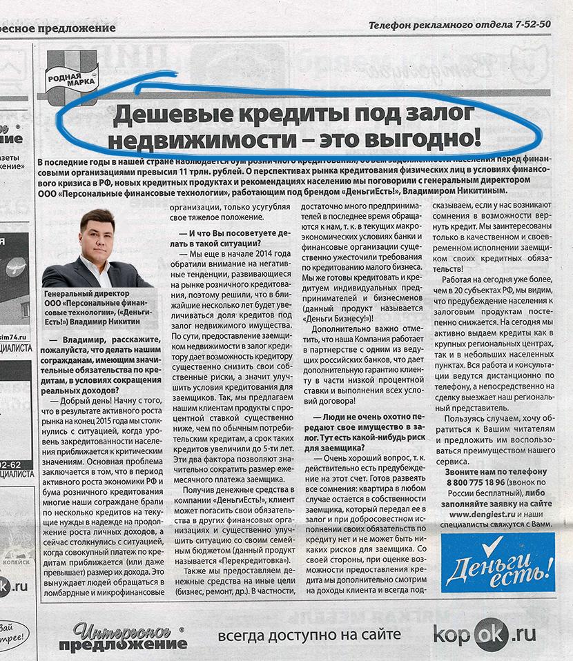 Интервью для газеты города Копейск