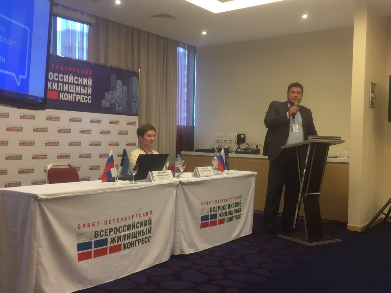 Всероссийский жилищный Конгресс 2016