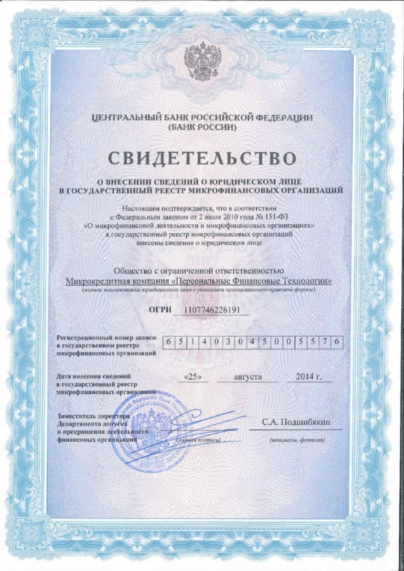 thumbnail of Certificate