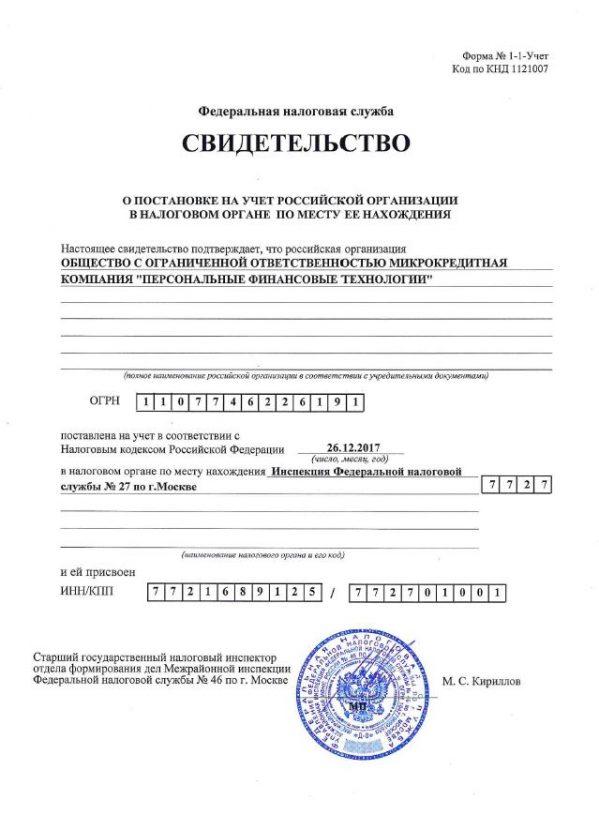 thumbnail of Свидетельство о постановке на налоговый учет (ОООМКК ПФТ)