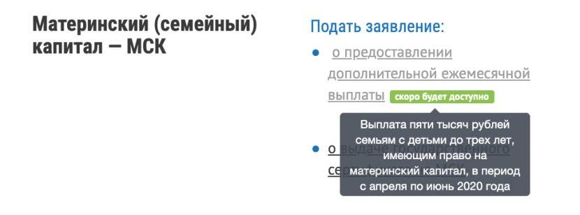 5000 рублей на ребенка