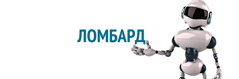 роботизированные ломбарды