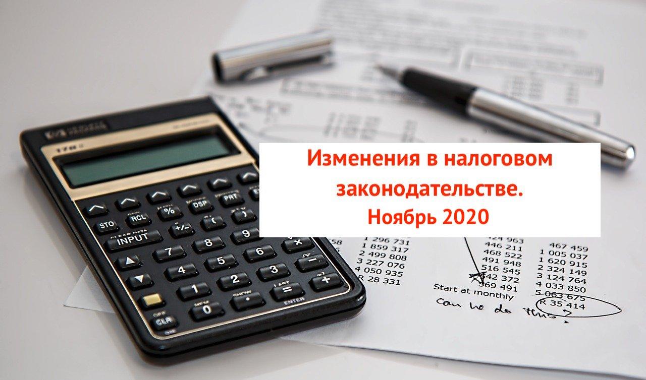 Изменения в налогообложении
