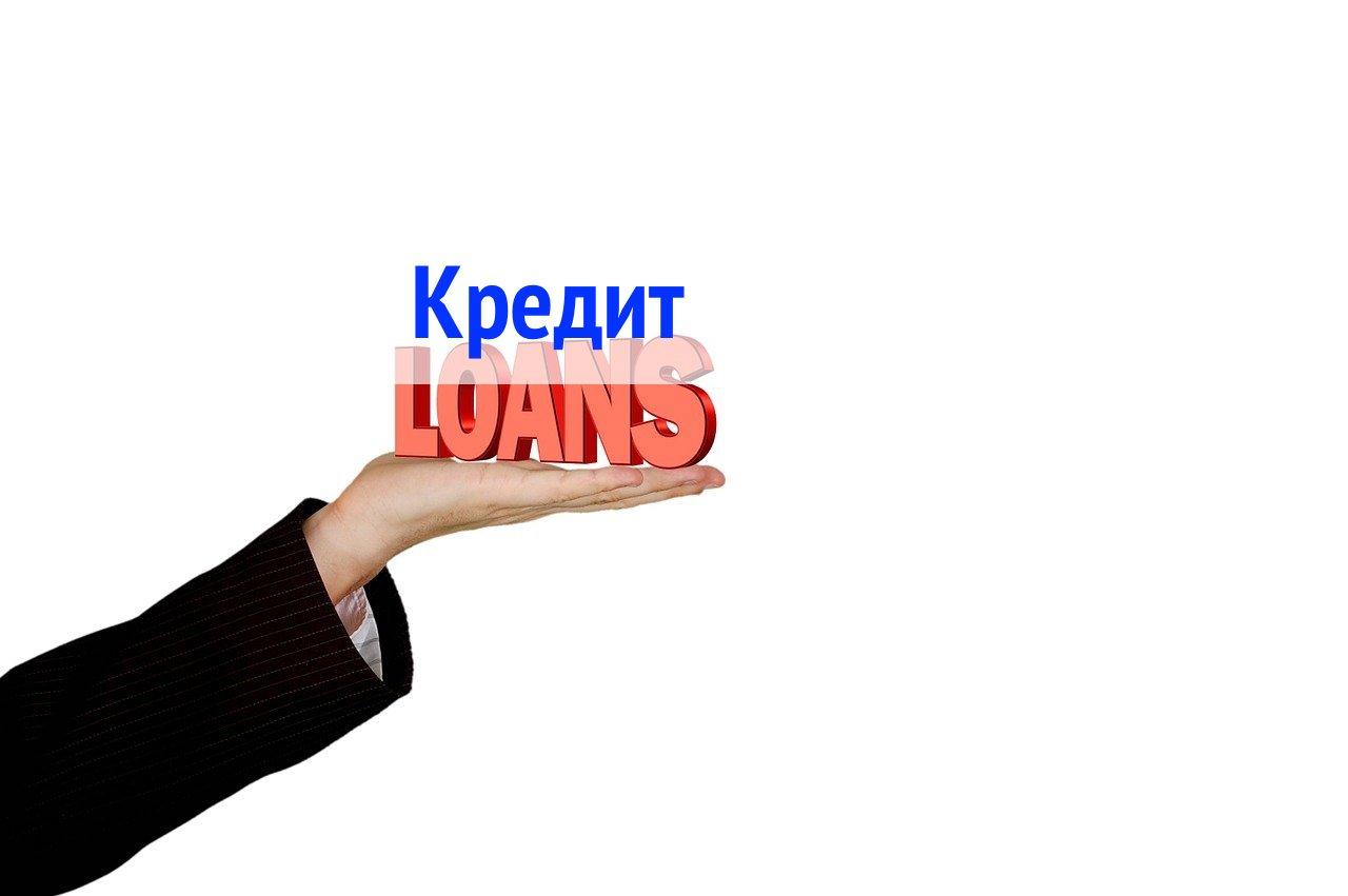 выбирай кредитора